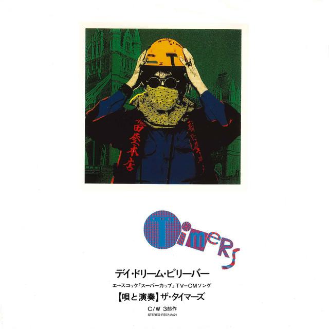 1989年10月にリリースされたTHE TIMERSのデビューシングル「デイ・ドリーム・ビリーバー」。