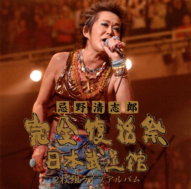 08年6月にリリースされたライブアルバム「忌野清志郎 完全復活祭 日本武道館」。