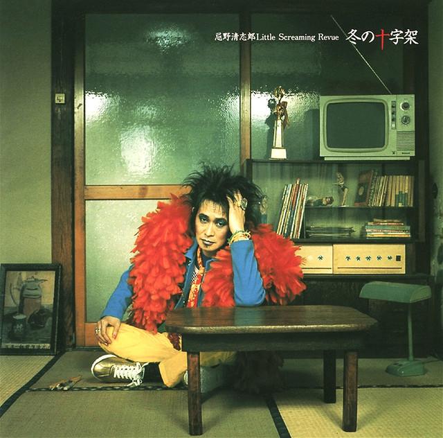 紆余曲折を経てインディーズレーベルのSWIM RECORDSから1999年9月にリリースされた、忌野清志郎 Little Screaming Revueのミニアルバム「冬の十字架」。