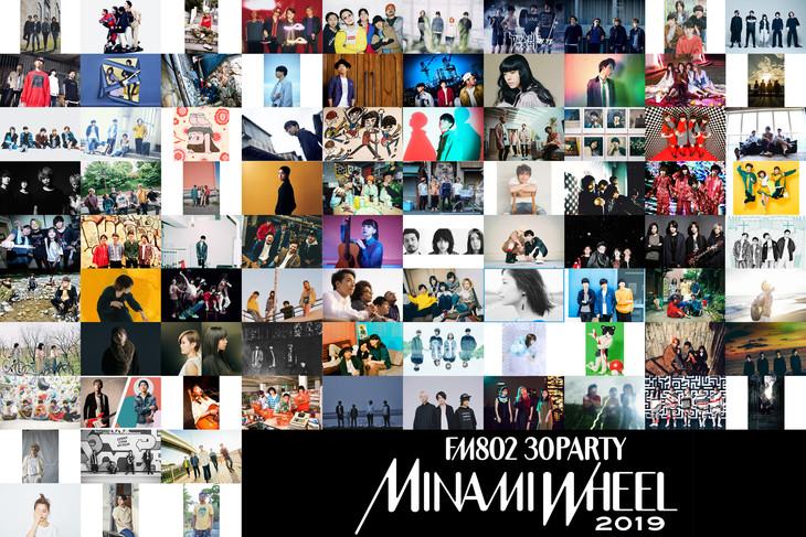 「FM802 30PARTY MINAMI WHEEL 2019」出演アーティスト第1弾告知画像