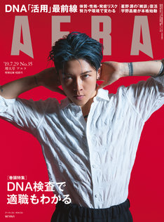 MIYAVIが表紙を飾る「AERA」2019年7月29日増大号。