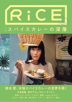 「RiCE」11号表紙