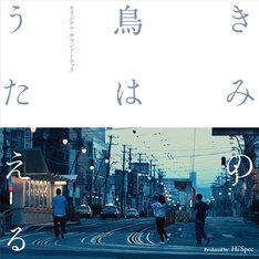 「きみの鳥はうたえる オリジナル・サウンドトラック Produced by Hi'Spec」ジャケット