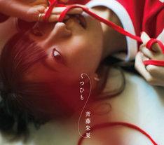 斉藤朱夏「くつひも」初回限定盤ジャケット