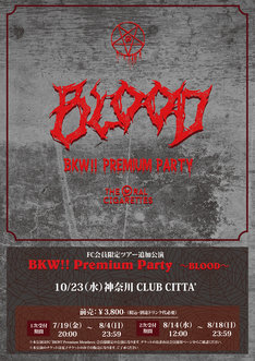THE ORAL CIGARETTES「BKW!! Premium Party ~BLOOD~」追加公演告知画像