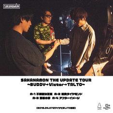 SAKANAMON「「SAKANAMON THE UPDATE TOUR ~BUDDY→Victor→TALTO~」ビジュアル