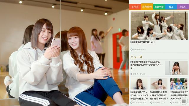 スマートニュース新CM「きさーま」に出演する日向坂46の小坂菜緒、加藤史帆。
