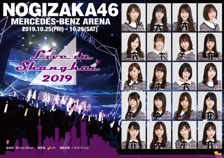 「NOGIZAKA46 Live in Shanghai 2019」告知ビジュアル (c)乃木坂 46LLC