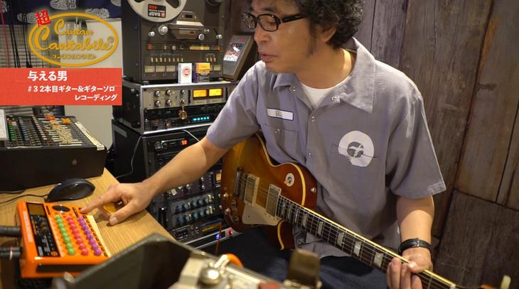 奥田民生「超カンタンカンタビレ~与える男~」より、2ndギター&ギターソロのレコーディングの様子。