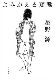 星野源「よみがえる変態」書影(文春文庫)