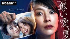 AbemaTV「奪い愛、夏」キービジュアル