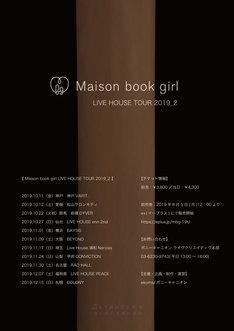 「Maison book girl LIVE HOUSE TOUR 2019_2」告知ビジュアル