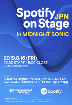 「Spotify on Stage in MIDNIGHT SONIC」ビジュアル