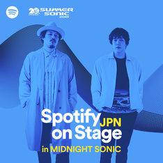「Spotify on Stage in MIDNIGHT SONIC」に出演するスキマスイッチ。