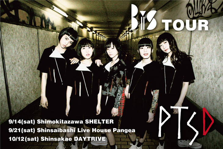 BiS「PAiNFUL TRiCKY SADiSTiC DEADLY TOUR」キービジュアル