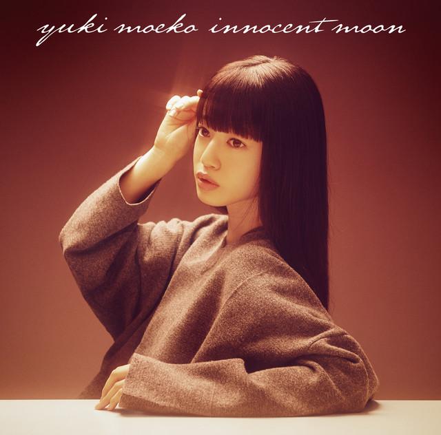 結城萌子「innocent moon」ジャケット