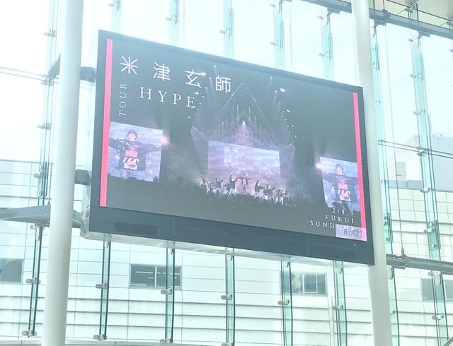 JR福井駅ハピリンビジョンで「米津玄師 2020 TOUR / HYPE」告知映像が放映される様子。