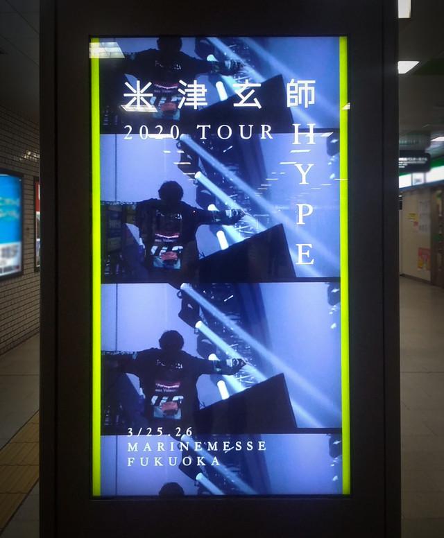 福岡市営地下鉄天神駅のデジタルサイネージで「米津玄師 2020 TOUR / HYPE」告知映像が放映される様子。