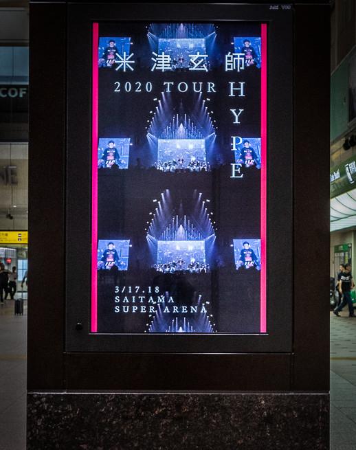 JR大宮駅中央改札のデジタルサイネージで「米津玄師 2020 TOUR / HYPE」告知映像が放映される様子。