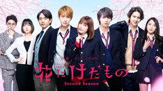 「花にけだもの~Second Season~」メインビジュアル