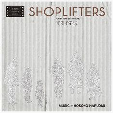 「万引き家族 オリジナル・サウンドトラック」アナログ盤ジャケット