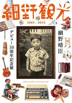 「細野観光1969-2019」告知ビジュアル
