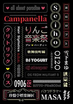 「りんご音楽祭2019プレパーティー歌舞伎町編」