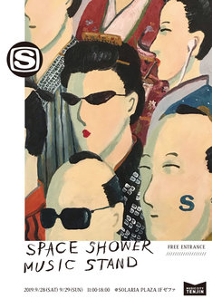 「SPACE SHOWER MUSIC STAND」告知ビジュアル