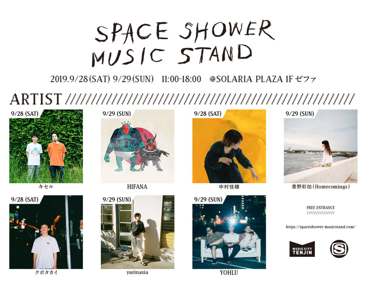 「SPACE SHOWER MUSIC STAND」出演者