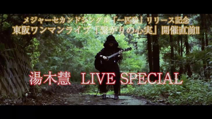 LINE LIVE「ワンマンライブ開催直前!! 湯木慧LIVE SPECIAL」告知ビジュアル