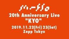 "「m-flo 20th Anniversary Live ""KYO""」告知ビジュアル"