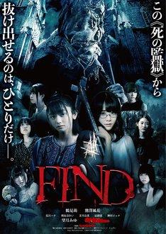 映画「FIND」ポスタービジュアル (c)2019「FIND」製作委員会