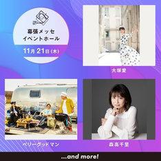 「Yahoo!チケット EXPERIENCE VOL.1」11月21日公演の告知ビジュアル。