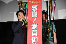 くす玉のメッセージに喜ぶ星野源(左)と後ろに下がって出てこない藤井隆(右)。