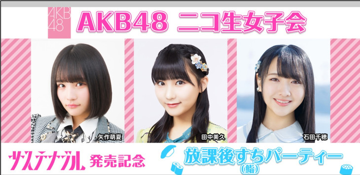 ニコニコ生放送「AKB48 ニコ生女子会/『サステナブル』発売記念 放課後すち(鮨)パーティー」告知画像