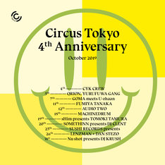 「CIRCUS TOKYO 4th Anniversary Special」ビジュアル