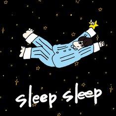 ぜったくん「sleep sleep feat. さとうもか」配信ジャケット