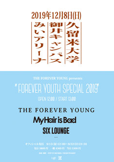 「FOREVER YOUTH SPECIAL 2019」フライヤー