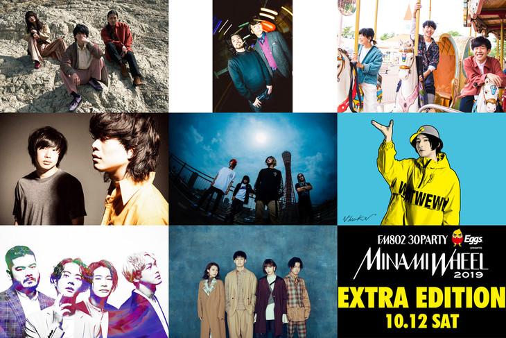 「FM802 30PARTY Eggs presents MINAMI WHEEL 2019 EXTRA EDITION」出演者一覧