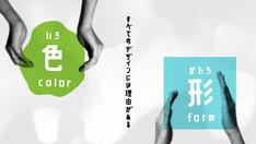 NHK総合「デデデデザインて何?!」のワンシーン。
