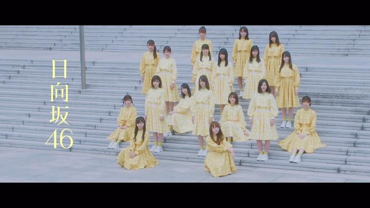 日向坂46「ホントの時間」ミュージックビデオのワンシーン。