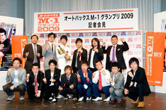 7月に行われた「M-1グランプリ2009」開催会見の様子。準決勝には会見出席者全組が残った。