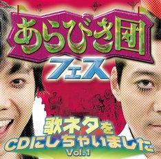 「あらびき団」からの初CDとなる本作。「Vol.1」ということは「Vol.2」も……?