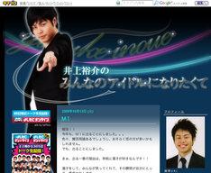 ブログ「井上裕介のみんなのアイドルになりたくて」のトップページ。井上は、このブログとは別に「NON STYLE井上の新たなる世界」というサイトを自分で作成している。
