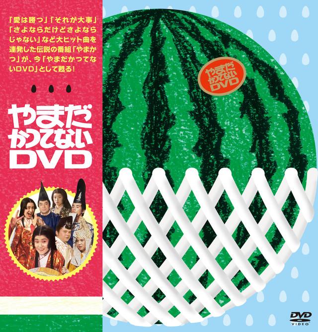 総収録時間7時間を超える大ボリュームのDVD-BOXのジャケットは、番組MC山田邦子の大好物で「やまかつ」のトレードマークにもなっていたスイカの絵がデザインされている。