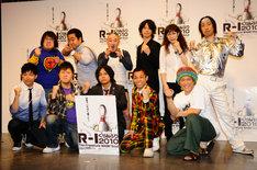 写真は2009年11月11日に行われた「R-1ぐらんぷり2010」開催記者会見の様子。出場を見送った椿鬼奴以外の会見出席者は全員準決勝に残った。