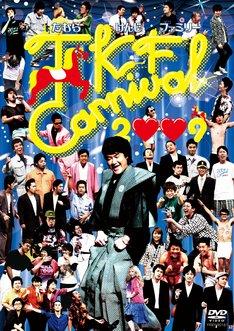 DVD「TKF CARNIVAL 2009」のジャケット写真。