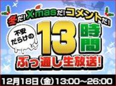 「冬だ!Xmasだ!コメントだ!不安だらけの13時間ぶっ通し生放送」の番組ロゴ。