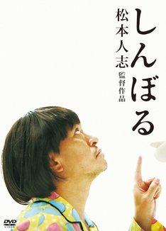 DVD「しんぼる」初回限定盤パッケージ。