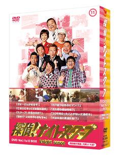 「探偵!ナイトスクープ DVD Vol.11&12 BOX 西田敏行局長 大笑い! 大涙!」のパッケージ。